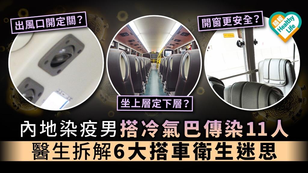 【搭車防疫法】內地染疫男搭冷氣巴傳染11人 醫生拆解6大坐車衛生迷思