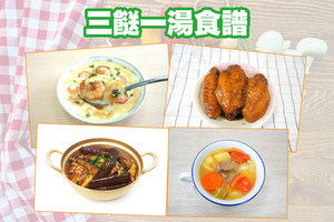 【三餸一湯食譜】簡易3步完成!三餸一湯食譜推介 蝦仁豆腐蒸蛋+瑞士雞翼+魚香茄子+去水腫羅宋湯