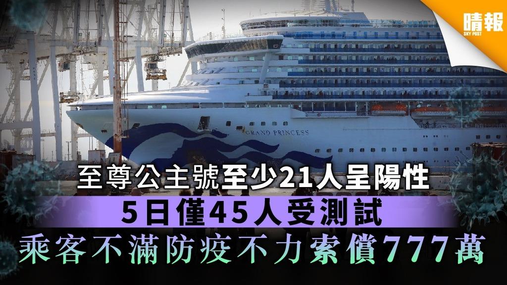 【翻版公主號】至尊公主號至少21人呈陽性 僅45人受測試 乘客不滿防疫不力索償777萬