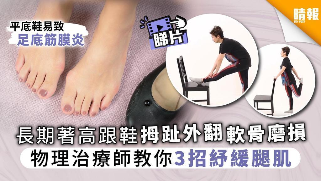 長期著高跟鞋拇趾外翻軟骨磨損 物理治療師教你3招紓緩腿肌