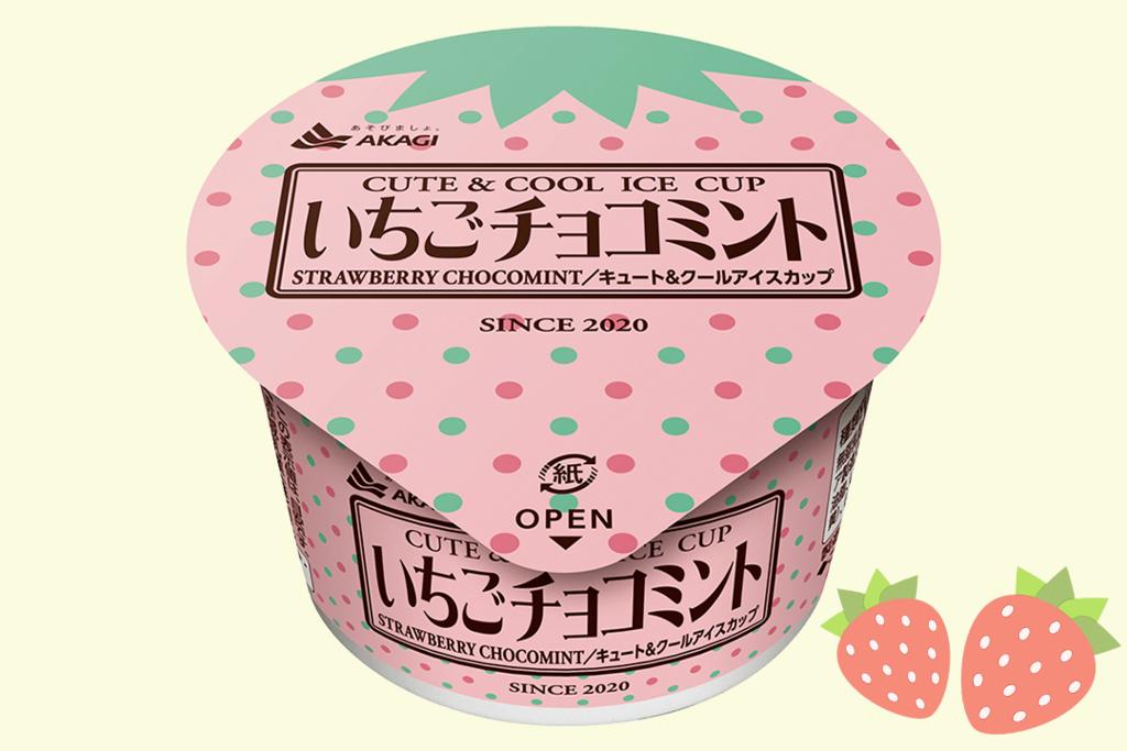 【日本便利店雪糕】日本士多啤梨味薄荷朱古力雪糕 味道清新帶陣陣莓香