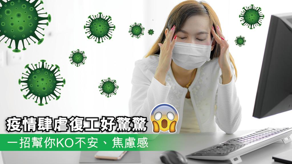 「疫情肆虐復工好驚驚! 一招幫你KO不安、焦慮感」