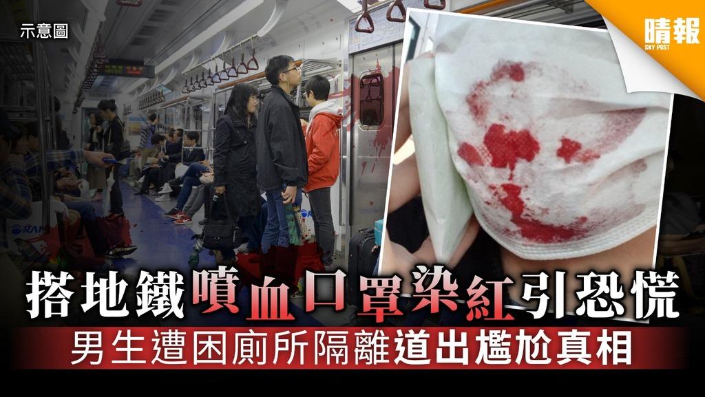 【虛驚一場】搭地鐵噴血口罩染紅引恐慌 男生遭困廁所隔離道出尷尬真相