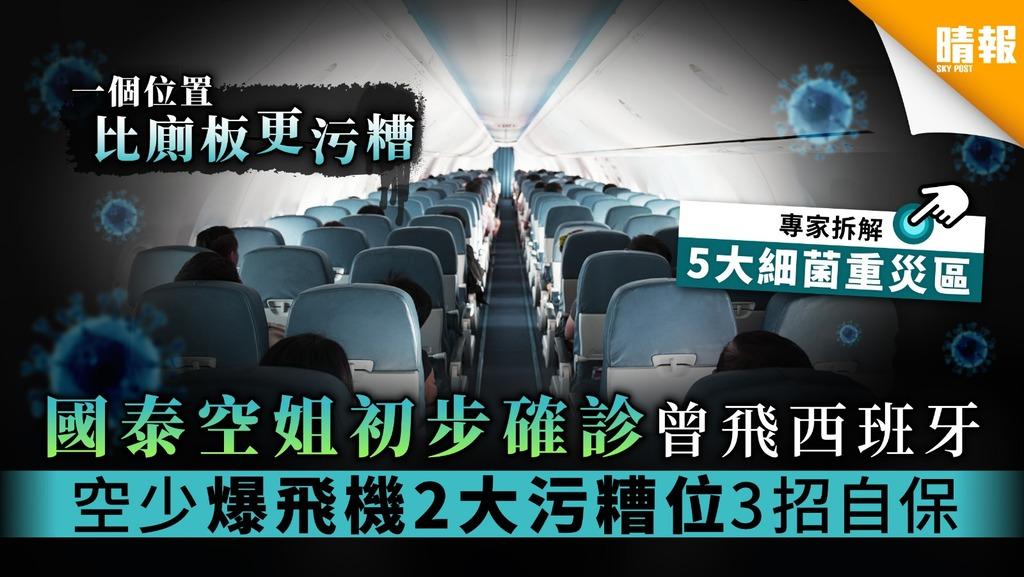 【防疫攻略】國泰空姐初步確診曾飛西班牙 空少爆飛機2大污糟位3招自保