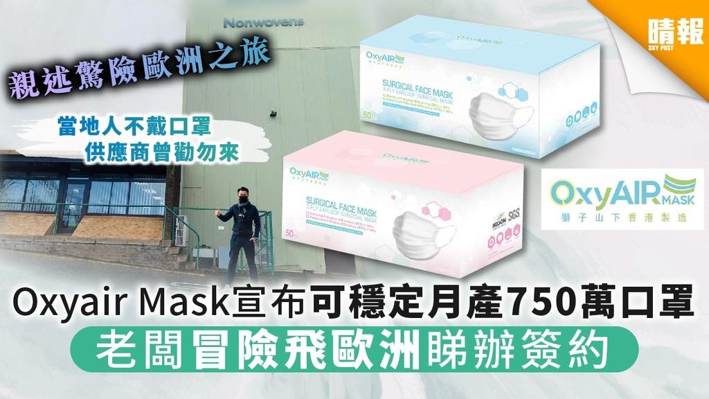 【買口罩】Oxyair Mask宣布可穩定月產750萬口罩 老闆冒險飛歐洲睇辦簽約