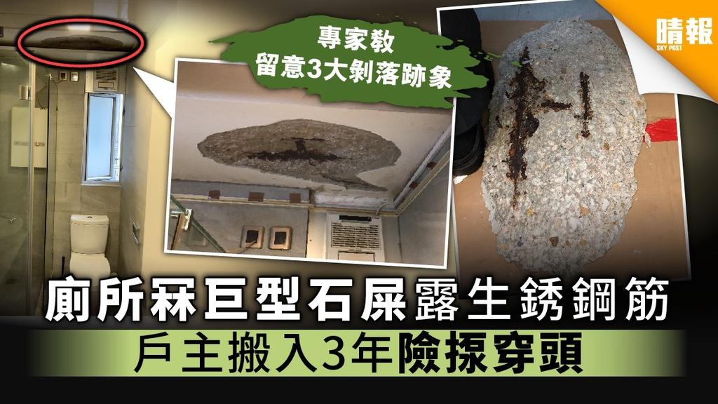 廁所冧巨型石屎露生銹鋼筋 戶主搬入3年險揼穿頭【附簡單檢查3式】