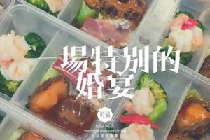 【武漢肺炎】一場特別的婚宴!新人結婚擺酒不設堂食 派外賣食物福袋