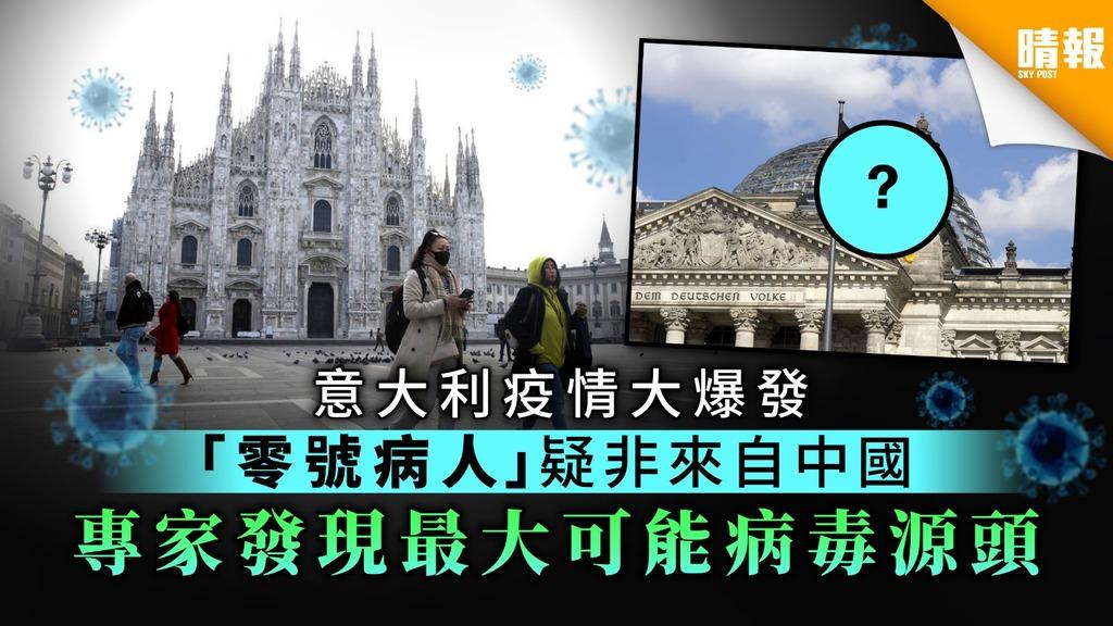 【新冠肺炎】意大利疫情大爆發 「零號病人」疑非來自中國 專家發現最大可能病毒源頭