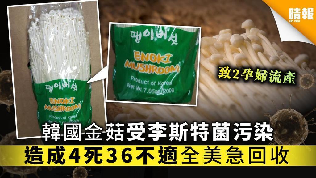 【食物安全】韓國金菇受李斯特菌污染 造成4死36不適全美急回收