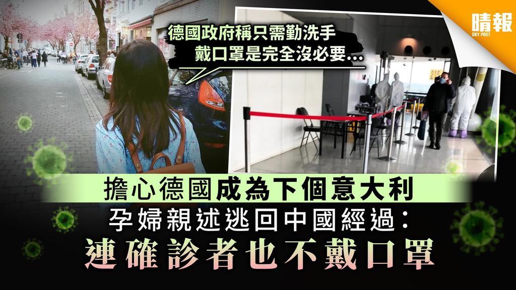 【歐洲疫情】擔心德國成為下個意大利 孕婦親述逃回中國經過:連確診者也不戴口罩