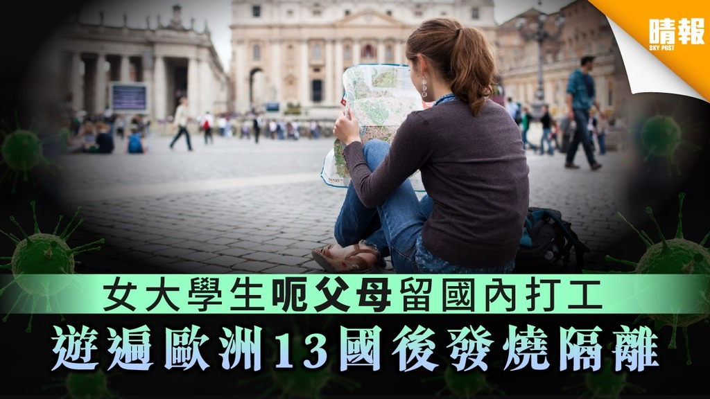 【新冠肺炎】女大學生呃父母留國內打工 遊遍歐洲13國後發燒隔離