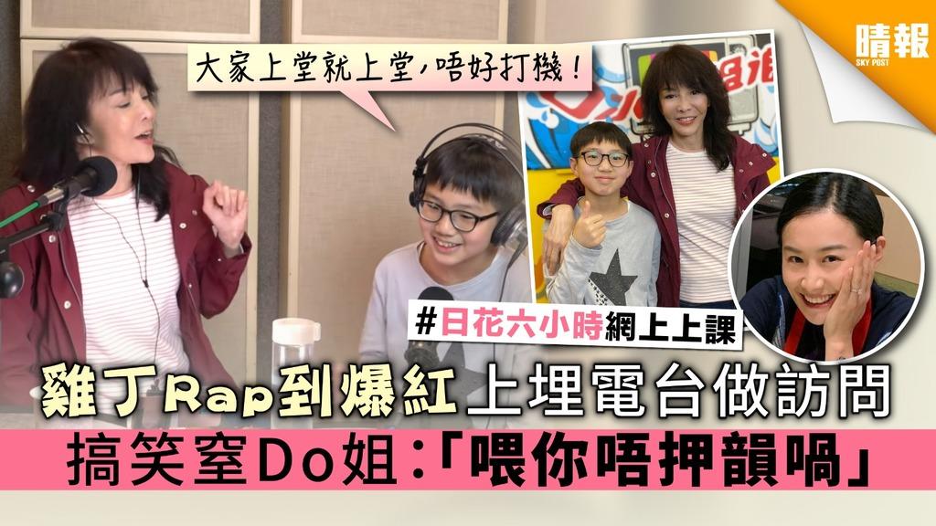 雞丁Rap到爆紅上埋電台做訪問 搞笑窒Do姐:「喂你唔押韻喎」