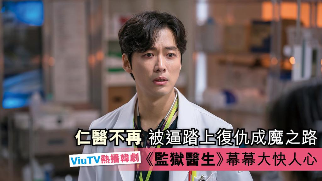 仁醫不再 被逼踏上復仇成魔之路 ViuTV熱播韓國超高收視醫療劇《監獄醫生》 幕幕大快人心