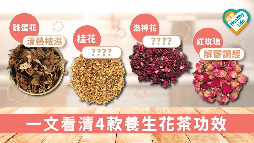 【以花入茶】暖胃、養顏、解鬱、祛濕 一文看清4款養生花茶功效【內附製法】