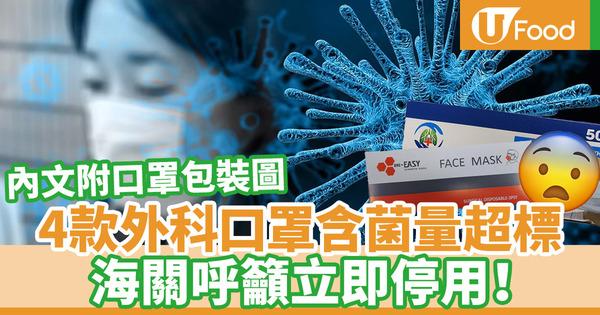 【武漢肺炎】海關最新化驗報告發現4款外科口罩含菌量超標 呼籲市民立即停用!