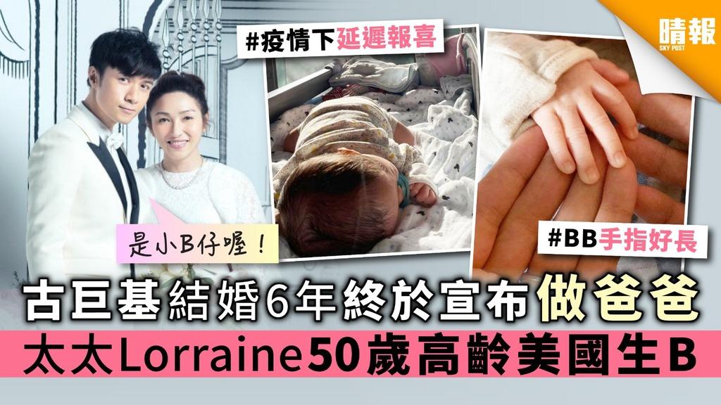 【一索得男】古巨基結婚6年終於宣布做爸爸 太太Lorraine50歲高齡美國生B