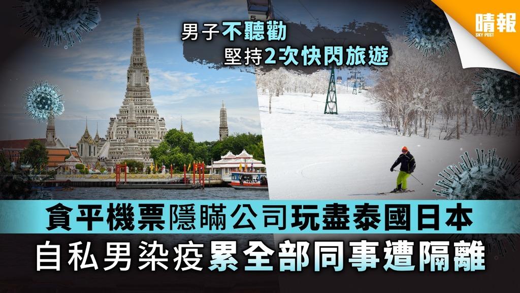 【新冠肺炎】貪平機票隱瞞公司玩盡泰國日本 自私男染疫累全部同事遭隔離