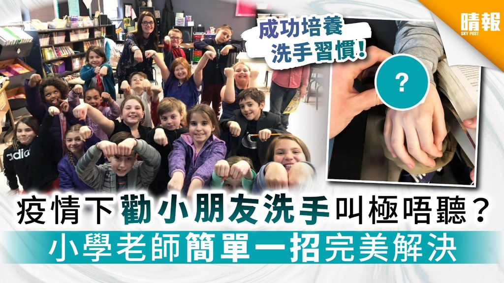 【勤洗手】疫情下勸小朋友洗手叫極唔聽? 小學老師簡單一招完美解決