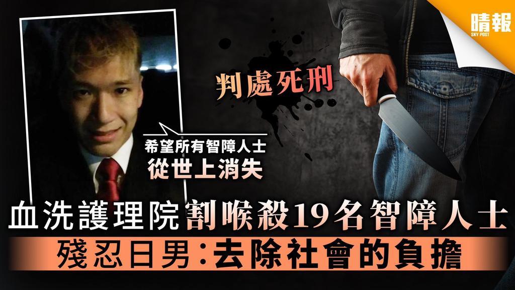 【恐怖殺人案】血洗護理院割喉殺19名智障人士 殘忍日男:去除社會的負擔