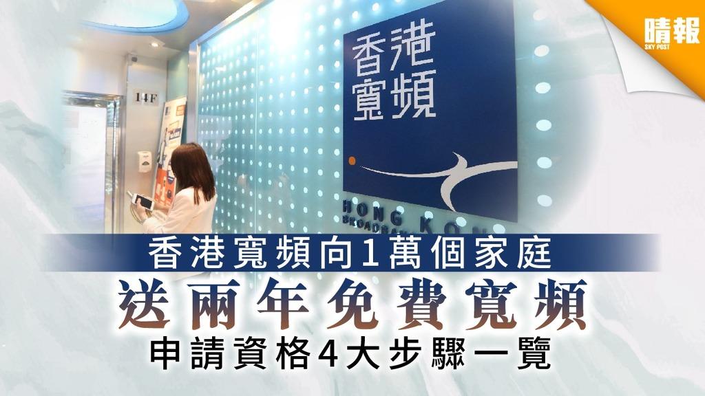 【HKBN】香港寬頻送1萬家庭兩年免費服務 申請資格4大步驟一覽
