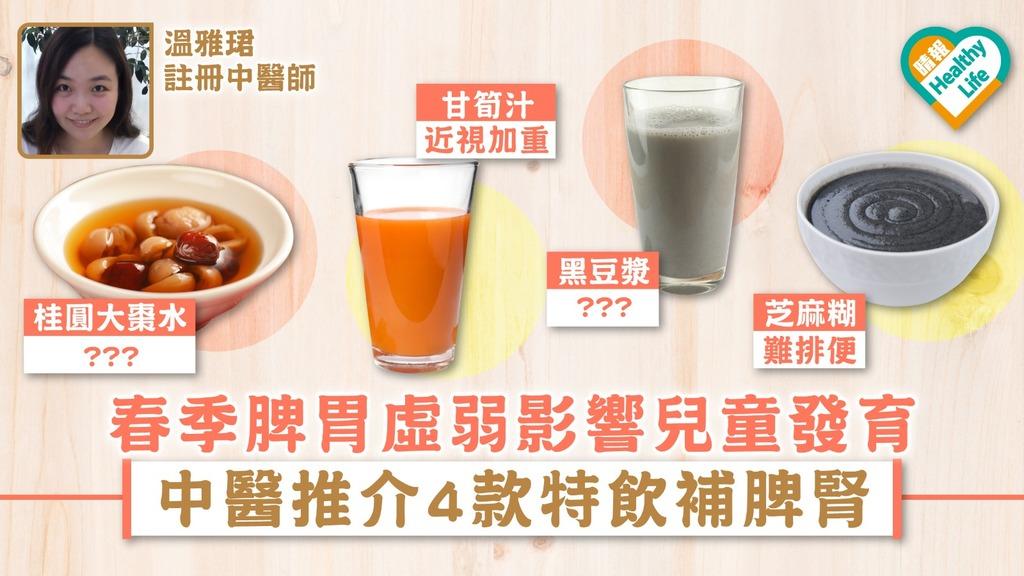 【春分】春季脾胃虛弱影響兒童發育 中醫推介4款特飲補脾腎