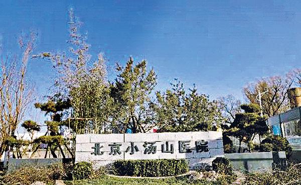 北京重啟小湯山醫院