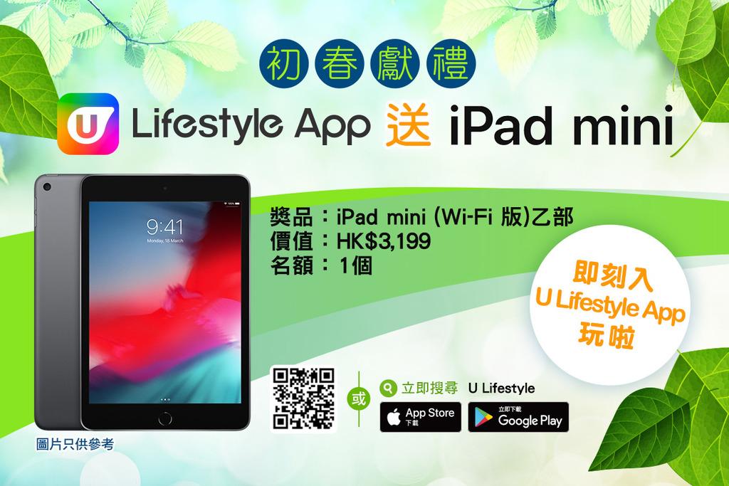 體驗「生活小幫手」專區送人氣iPad mini!