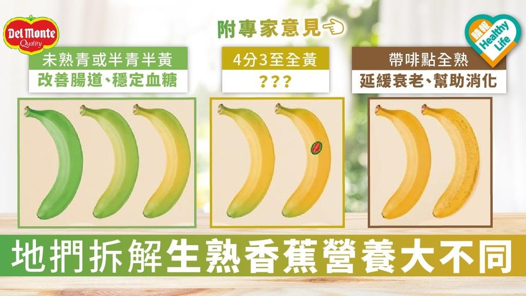 【香蕉營養】青色、半青半黃、全熟有啡點 地捫拆解生熟香蕉營養大不同【附專家意見】