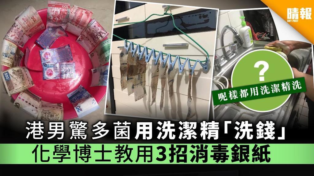 【防疫攻略】港男驚多菌用洗潔精「洗錢」 化學博士教用3招消毒銀紙