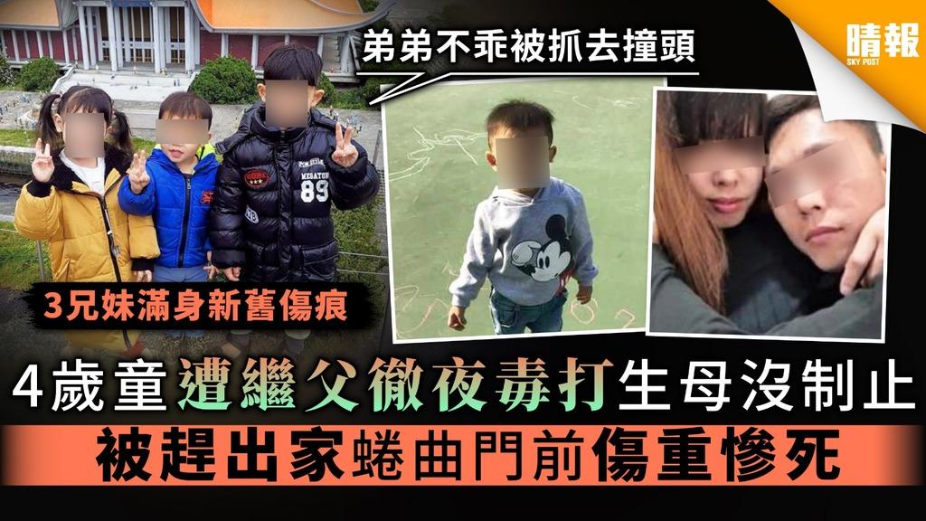 【令人髮指】4歲童遭繼父徹夜毒打生母沒制止 被趕出家蜷曲門前傷重慘死