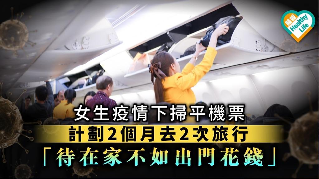 【新冠肺炎】計劃2個月去2次旅行 女生不理疫情:「待在家不如出門花錢」