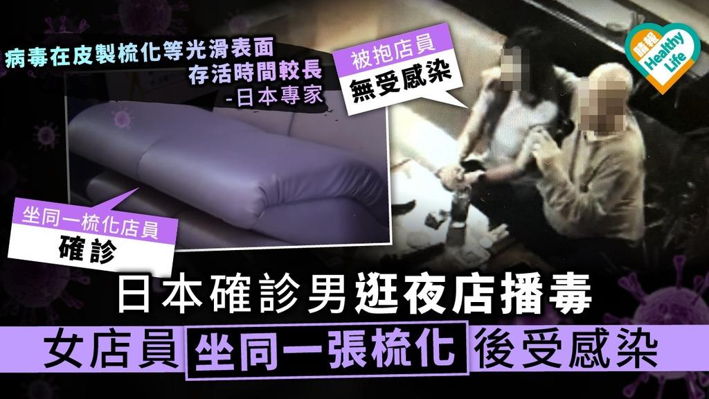 【梳化播毒】日本確診男逛夜店播毒 女店員坐同一張梳化後受感染