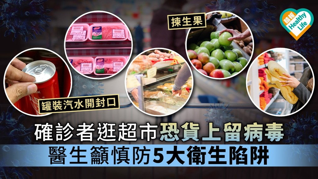 【超市防疫法】確診者逛超市恐貨上留病毒 醫生拆解5大逛超市衛生迷思
