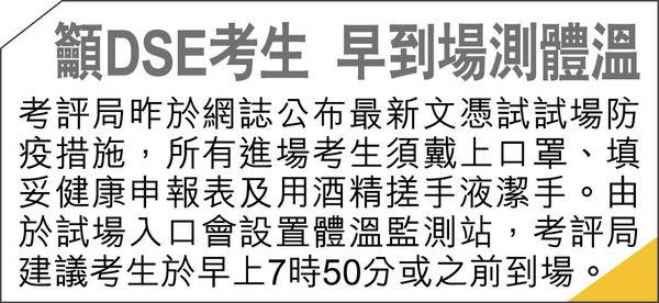 中小學幼園復課無期 林鄭:4.20已無可能