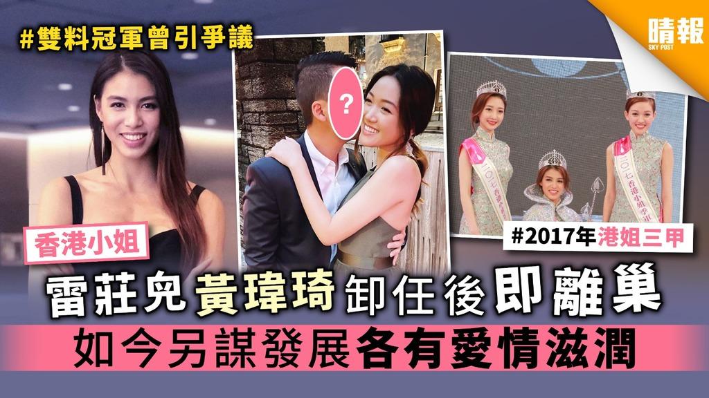 【香港小姐】雷莊𠒇黃瑋琦卸任後即離巢 如今另謀發展各有愛情滋潤
