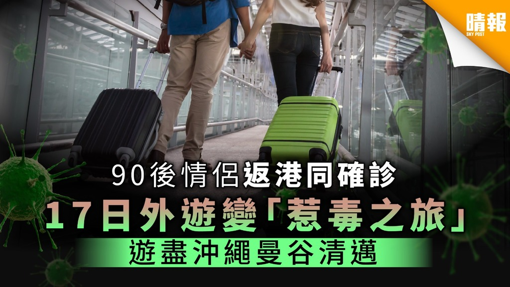 【新冠肺炎】90後情侶17日外遊變「惹毒之旅」 遊盡沖繩曼谷清邁返港同確診