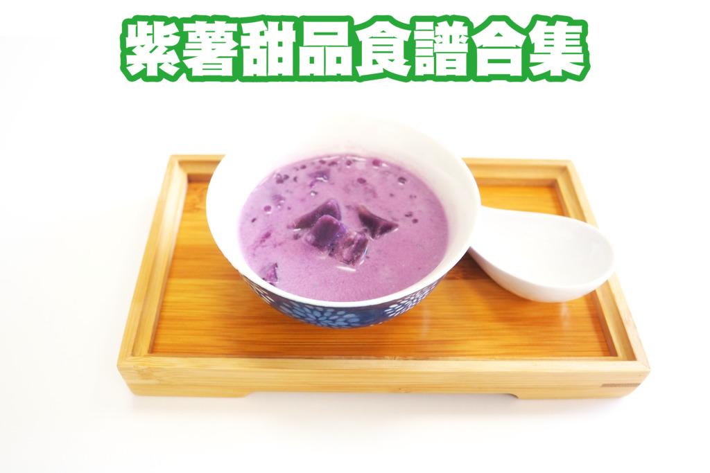 【紫薯食譜】6款紫薯甜品食譜推介 紫薯椰汁西米露/紫薯糯米糍/紫薯泡芙/紫薯麻糬波波