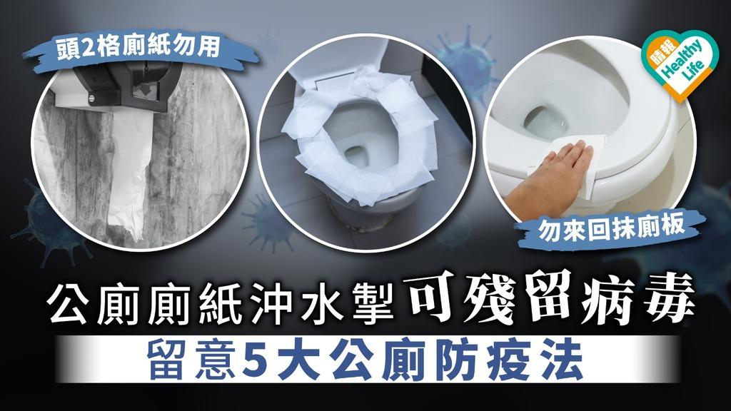 【公廁衛生】公廁沖水掣水龍頭可殘留病毒 留意5大公廁防疫法