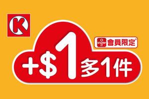 【今日優惠】18款零食飲品加$1多1件!OK便利店會員獨家一星期限時優惠