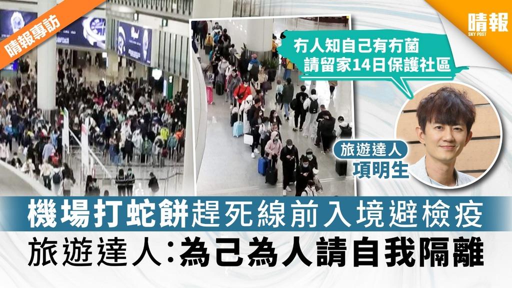 【紅色外遊警示】機場打蛇餅趕死線前入境避檢疫 旅遊達人:為己為人請自我隔離