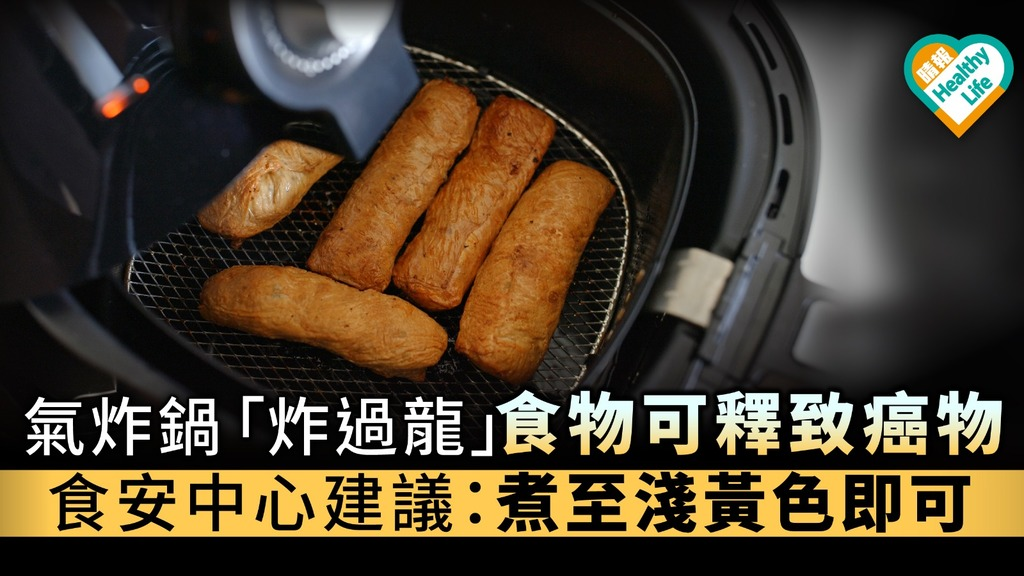 【食用安全】氣炸鍋食物可釋致癌物 食安中心籲:煮至淺黃色即可【附2大使用注意事項】