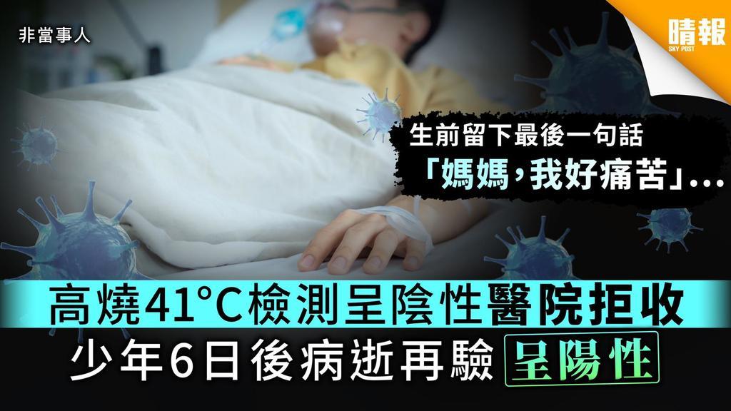 【南韓疫情】發燒41°C檢測呈陰性醫院拒收 少年6日後病逝再驗呈陽性