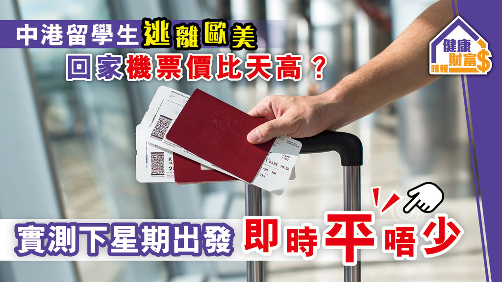 中港留學生逃離歐美 回家機票價比天高?實測下星期出發即時平唔少