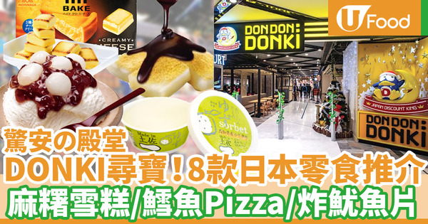 【驚安の殿堂】Don Don Donki超市零食區尋寶!香港店必買日本美食推介