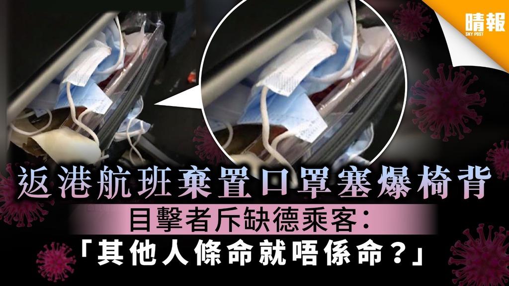 【機艙播毒】返港航班棄置口罩塞爆椅背 目擊者斥缺德乘客:「其他人條命就唔係命?」