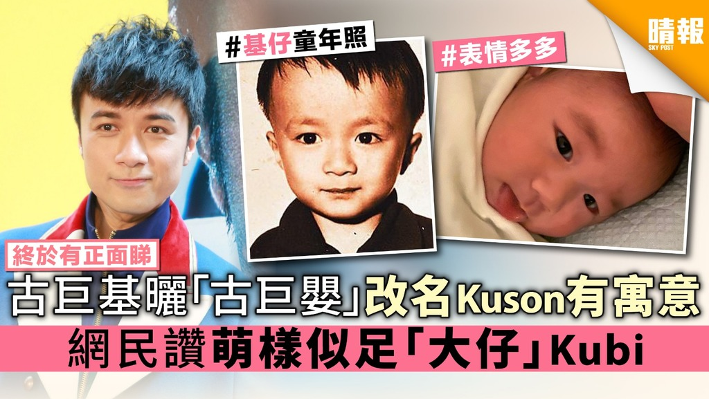 【終於有正面睇】古巨基曬「古巨嬰」改名Kuson有寓意 網民讚萌樣似足「大仔」Kubi