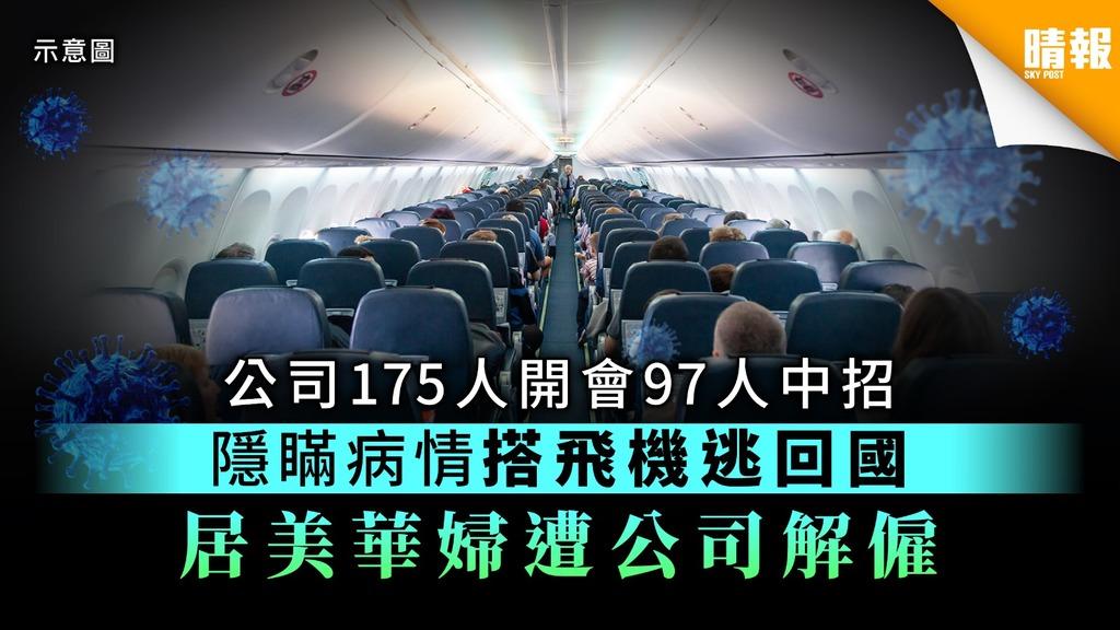 【新冠肺炎】隱瞞病情搭飛機逃回國 居美華婦遭公司解僱