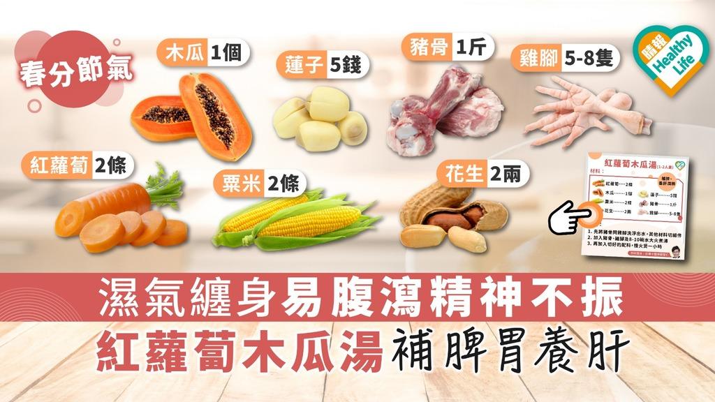 【春分節氣】濕氣纏身易腹瀉精神不振 紅蘿蔔木瓜湯補脾胃養肝