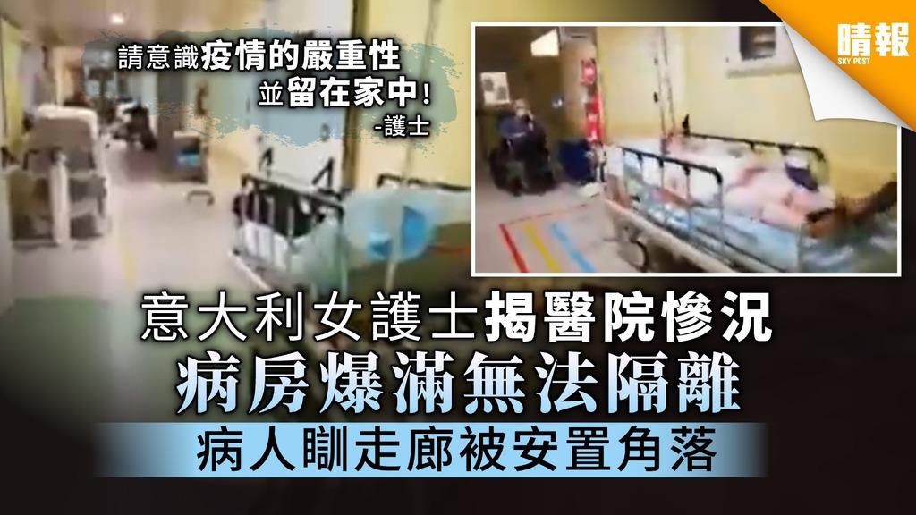 【意大利疫情】意大利女護士揭醫院慘況 病房爆滿無法隔離 病人瞓走廊被安置角落