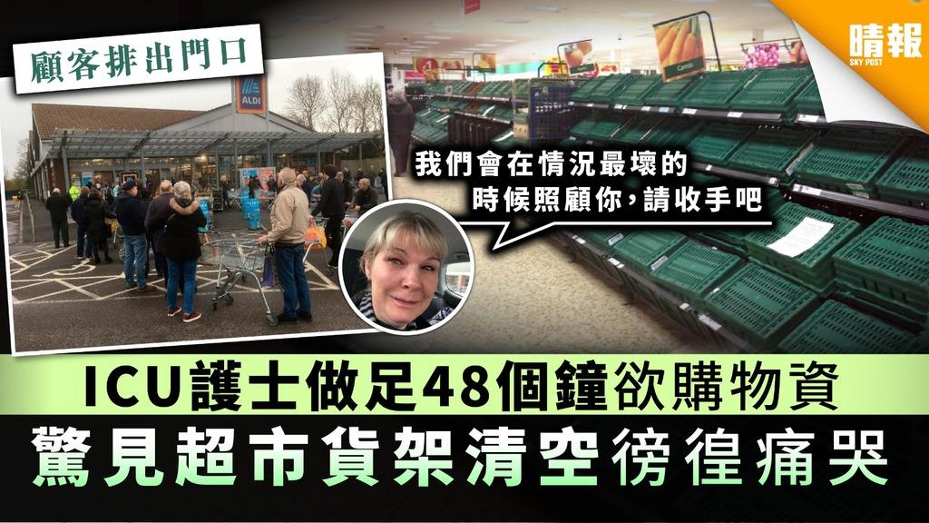 【盲搶糧】ICU護士做足48個鐘欲購物資 驚見超市貨架清空徬徨痛哭